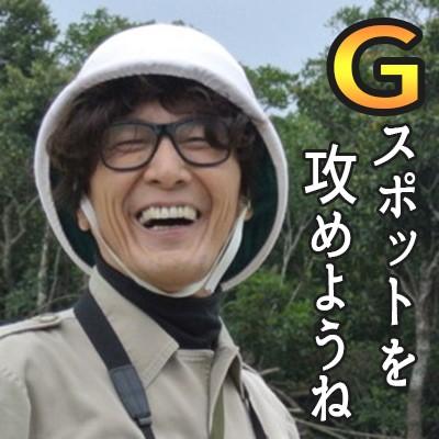 Gスポット_鷹さん
