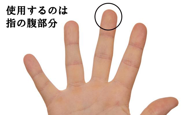 手の平の中でも、指の腹を強調している画像