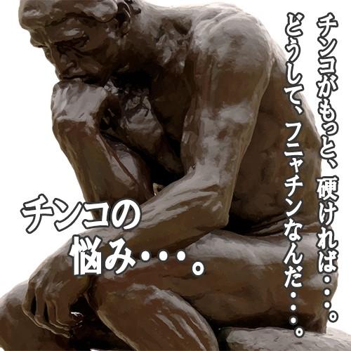 悩む人_チンコ