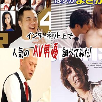 AV男優_アイキャッチ
