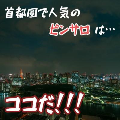 首都圏_ピンサロ
