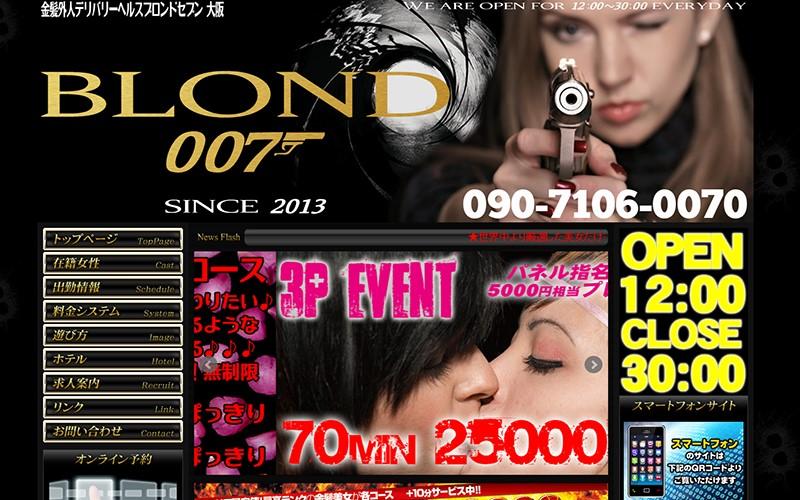 ブロンド007 大阪店_トップページ