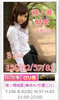 AV女優②