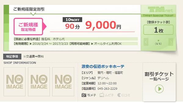 ボッキホーテ_割引チケット