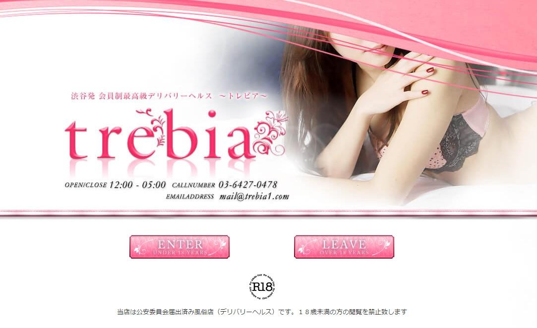 trebia_トップページ
