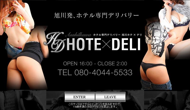 ホテ×デリ (HOTE×DELI)_トップページ