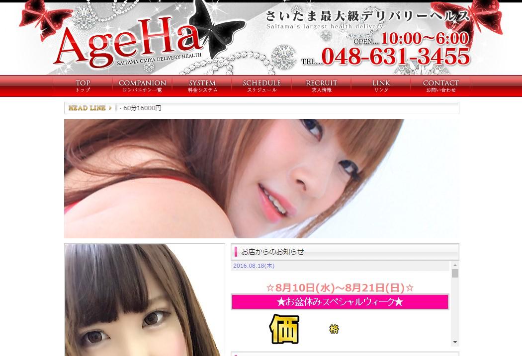 AgeHa_トップページ