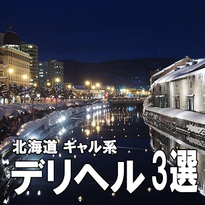 北海道_ギャル系_デリヘル3選