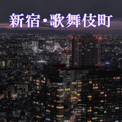 sinjuku_aikyatti1